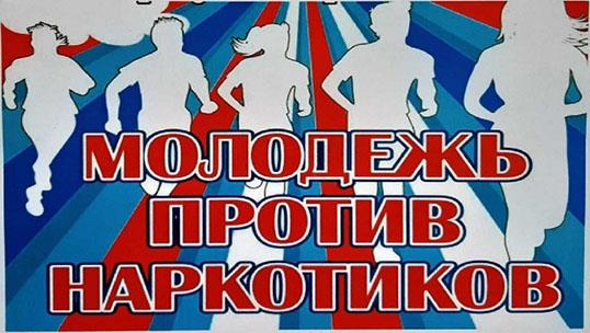 В период 2020-2021 года на  территории  Нововладимировского сельского поселения Тбилисский район проводится антинаркотическая акция «Кубань без наркотрафарета»