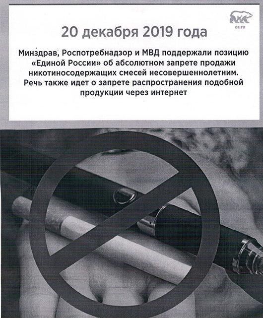 Минздрав, Роспотребнадзор и МВД поддержали позицию «Единой России» об абсолютном запрете продажи никотиносодержащих смесей несовершеннолетним