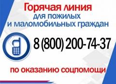 Бесплатный единый круглосуточный номер действует на период действия режима повышенной готовности на территории Краснодарского края.