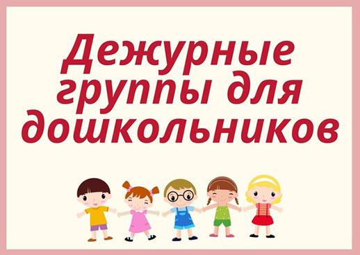 Сообщаем, что с 8 июня 2020 годаначнется работа по открытию дежурных групп в дошкольных образовательных учреждениях