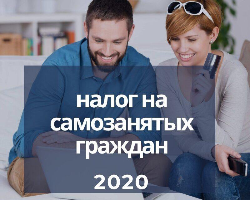 Налог на самозанятых граждан 2020