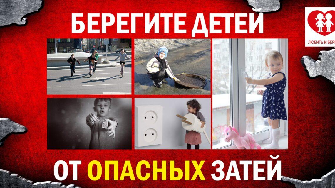 Берегите детей от опасных затей!