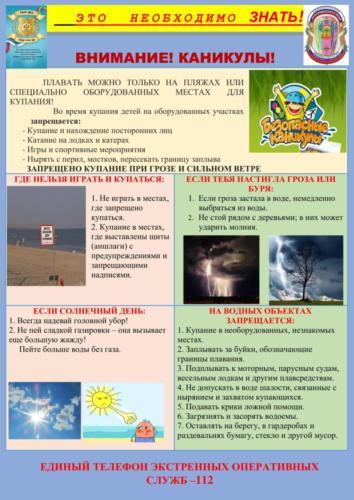 БЕЗОПАСНОСТЬ ДЕТЕЙ НА ВОДЕ-1