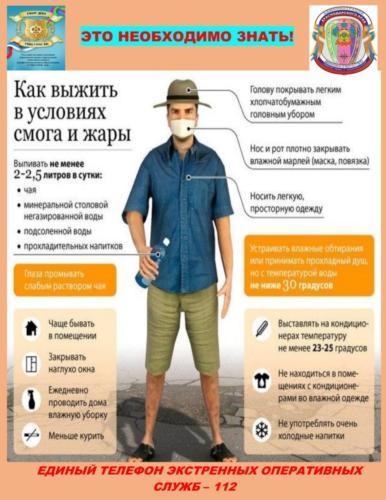 КАК ВЫЖИТЬ В УСЛОВИЯХ СМОГА, ЖАРЫ-1